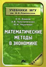 Математические методы в экономике
