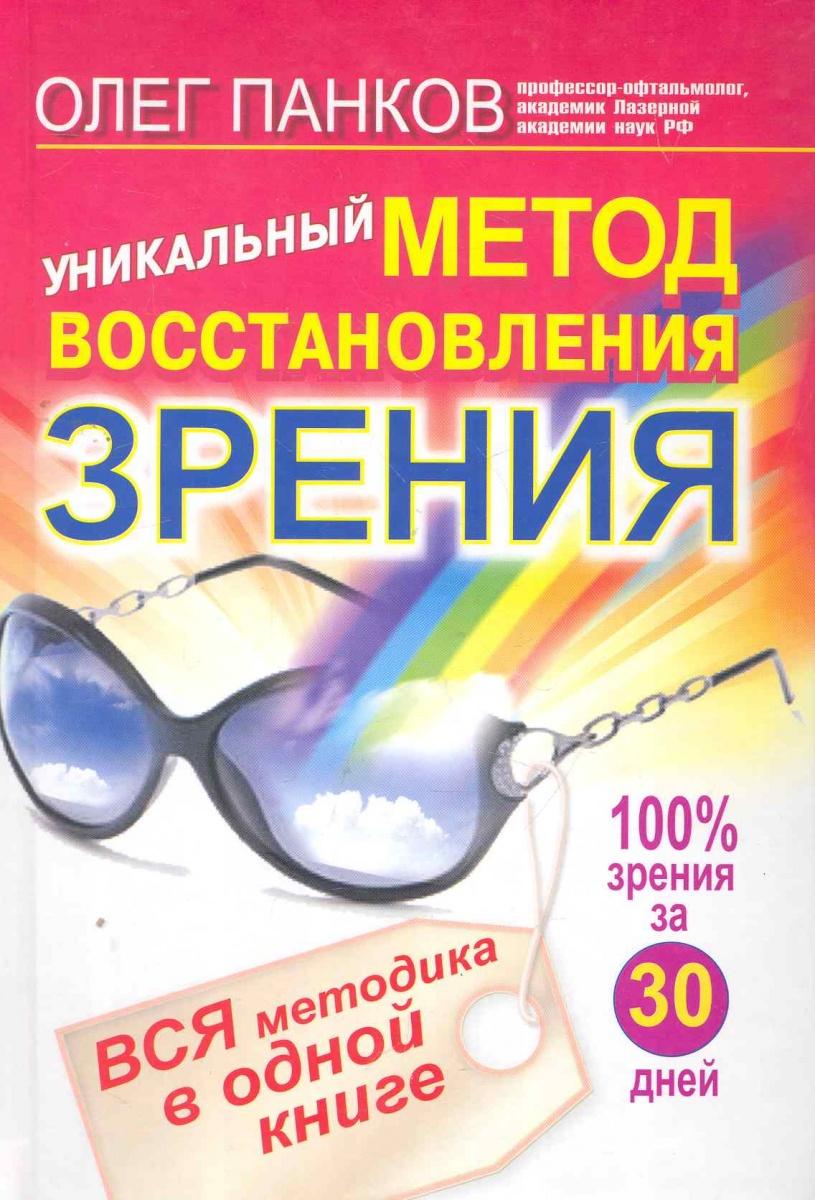 Уникальный метод восстановления зрения Вся методика в одной кн.