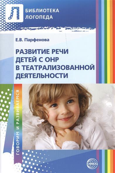 Развитие речи детей с ОНР в театрализированной деятельности