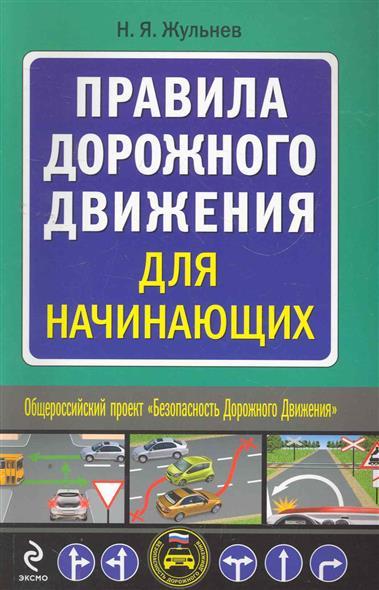 Жульнев Н. ПДД для начинающих жульнев н правила дорожного движения для начинающих с изм на 2017