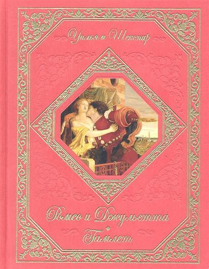 Шекспир У. Ромео и Джульетта. Гамлет.