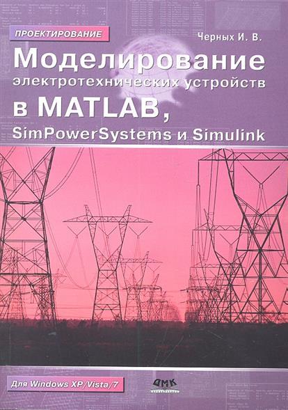 Моделирование электротехнических устройств в MATLAB... от Читай-город