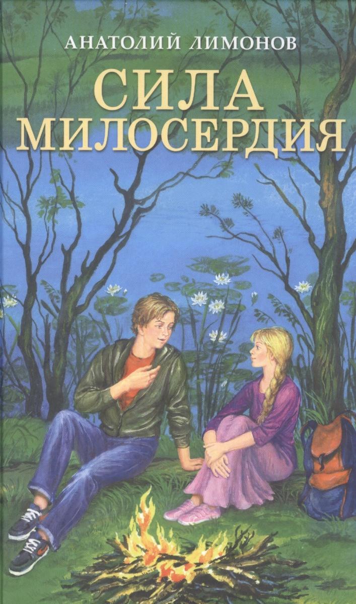 Лимонов А. Сила милосердия: приключенские романы pro svet light mini par led 312 ir