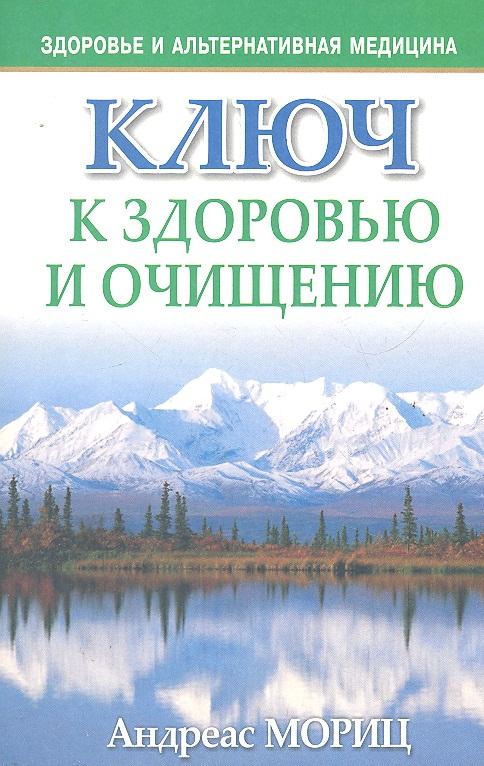 Мориц А. Ключ к здоровью и очищению ISBN: 9789851512474