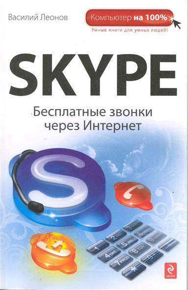 Леонов В. Skype Бесплатные звонки через Интернет как официальный ваучер skype moneybookers