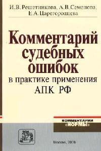 Комментарий судебных ошибок в практике применения АПК РФ