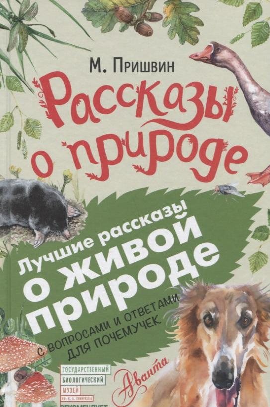 Пришвин М. Рассказы о природе. С вопросами и ответами для почемучек ISBN: 9785171071141
