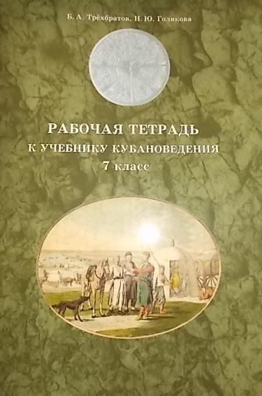 Решебник По Кубановедению 7 Класс Рабочая Тетрадь Голикова