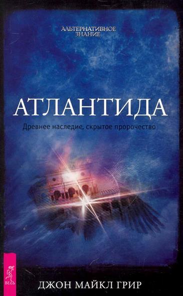 Грир Дж. Атлантида Древнее наследие скрытое пророчество романовы сбывшееся пророчество