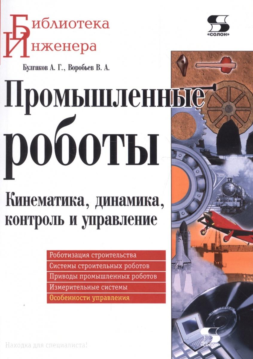 цена Булгаков А., Воробьев В. Промышленные роботы. Кинематика, динамика, контроль и управление