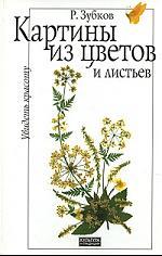 Картины из цветов и листьев