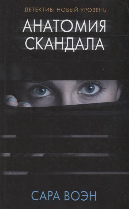 Воэн С. Анатомия скандала разумовский ф кто мы анатомия русской бюрократии