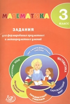 Математика. 3 класс. Задания для формирования предметных и метапредметных умений