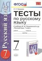 Тесты по русскому языку. 7 класс. К учебнику М. М. Разумовской и др.