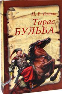 """Тарас Бульба (Гоголь Н.) - купить книгу с доставкой в интернет-магазине """"Читай-город"""". ISBN: 9789855111468."""