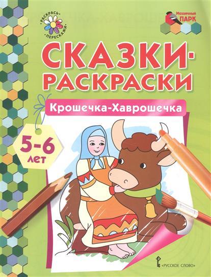 Печерская А.: Сказки-раскраски. Крошечка-Хаврошечка. 5-6 лет