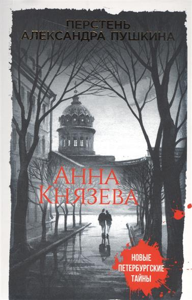 Князева А. Перстень Александра Пушкина
