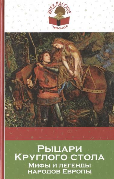 Рыцари Круглого стола Мифы и легенды народов Европы