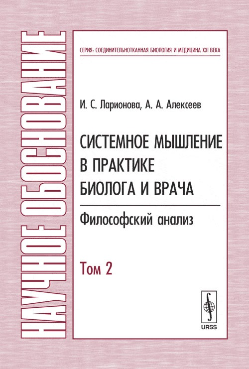 Ларионова И. Системное мышление в практике биолога и врача Т.2 дъяконов и ф психологическая диагностика в практике врача