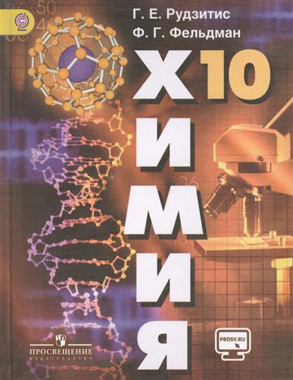 Химия. 10 класс. Учебник для общеобразовательных организаций. Базовый уровень