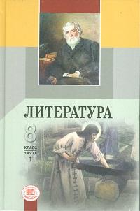 Литература 8 кл. 2 тт