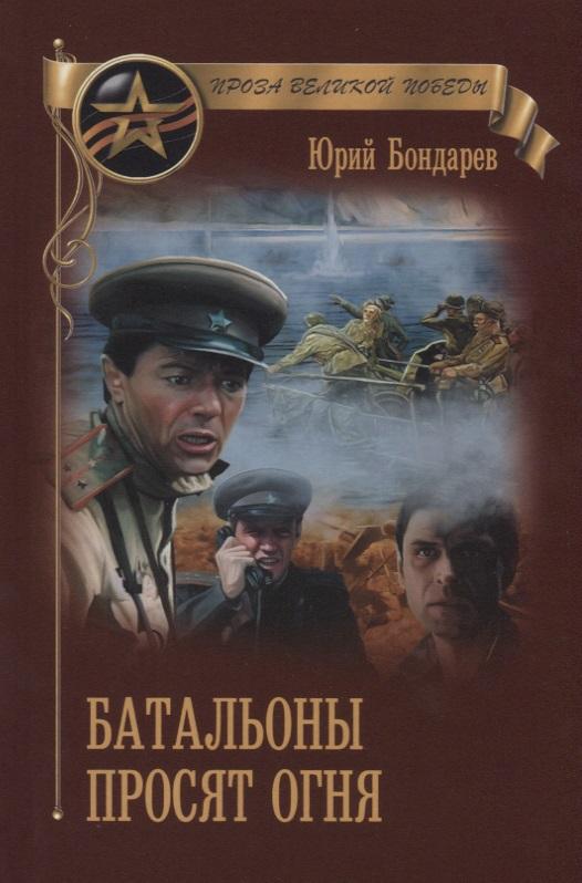 Бондарев Ю. Батальоны просят огня батальоны просят огня