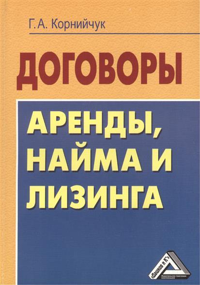 Договоры аренды, найма и лизинга. 2-е издание