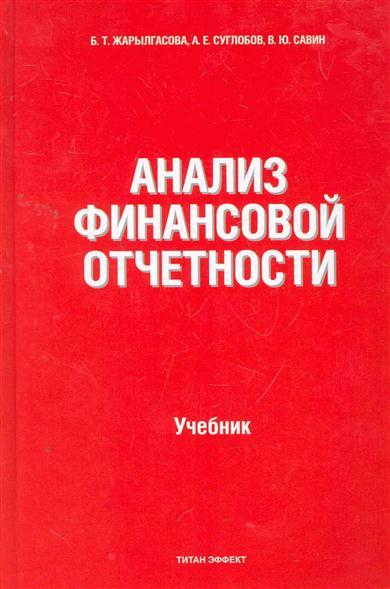 Анализ финансовой отчетности Учебн.