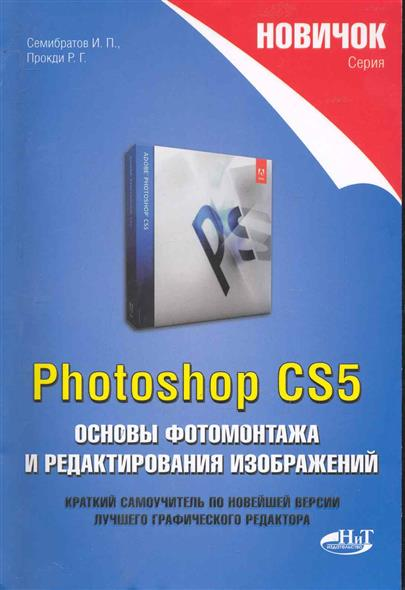 Семибратов И. Новичок Photoshop CS5. Основы фотомонтажа… photoshop®5 for macs® for dummies®