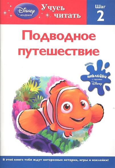 Подводное путешествие. Шаг 2