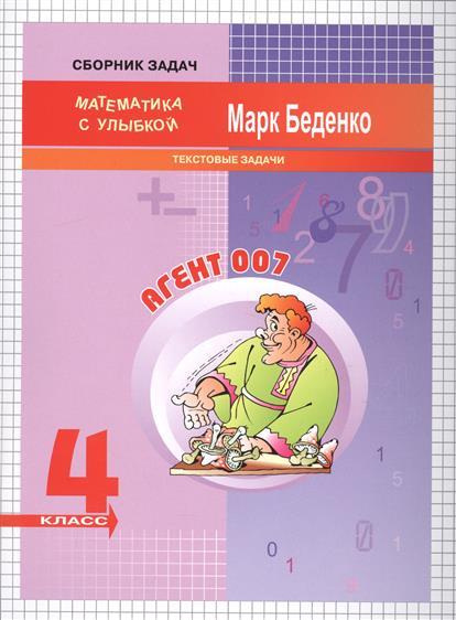 Беденко М. Агент 007. Текстовые задачи. Сборник задач. 4 класс беденко м математика сборник текстовых задач 4 класс 2 издание