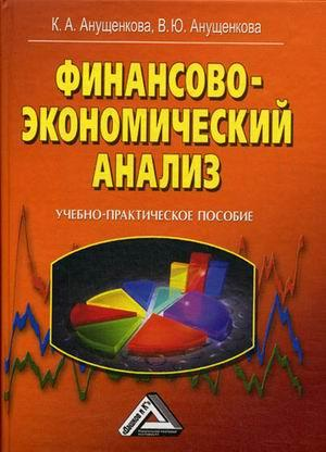 Финансово-эконом. анализ