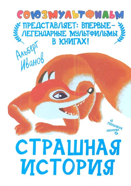 Иванов А. Страшная история