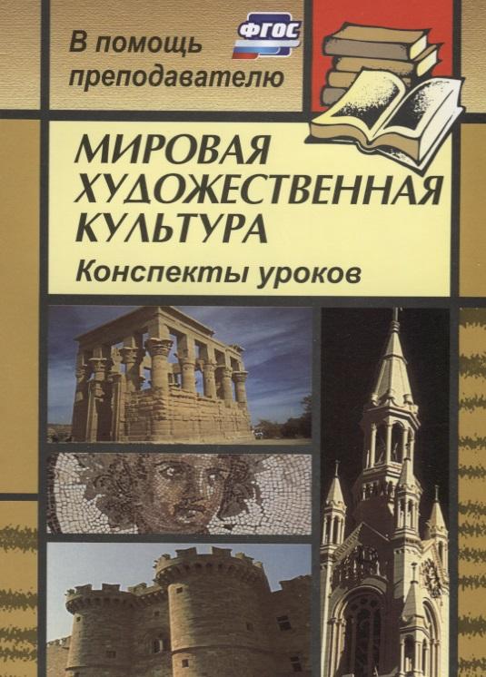 Лескова И. (сост.) Мировая художественная культура. Конспекты уроков