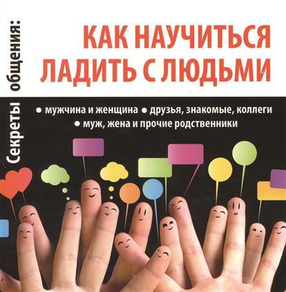 Зиновьева И. (сост.) Секреты общения: как научиться ладить с людьми