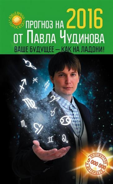 Прогноз на 2016 год от Павла Чудинова. Ваше будущее - как на ладони!
