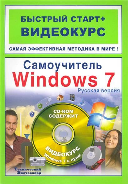 Самоучитель Windows 7 Русская версия