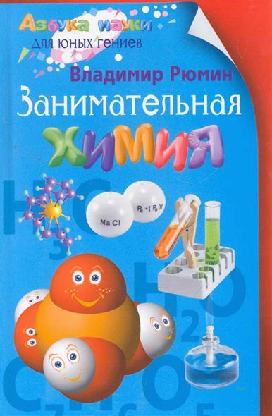 Рюмин В. Занимательная химия книги издательство аст занимательная химия