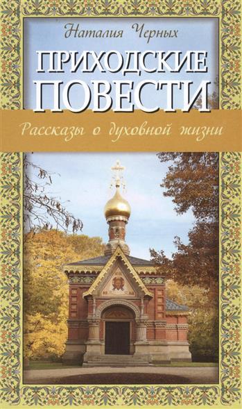 Черных Н. Приходские повести. Рассказы о духовной жизни
