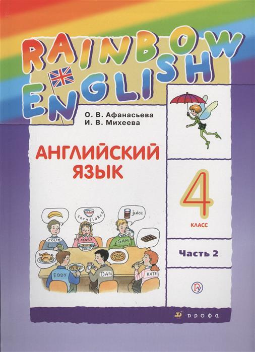 Афанасьева О., Михеева И. Rainbow English. Английский язык. 4 класс. В двух частях. Часть 2. Учебник цена 2017