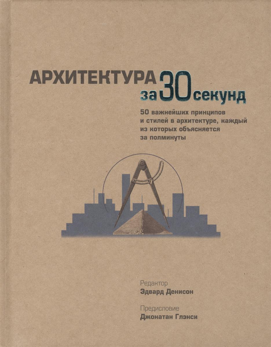 Энтик Д., Бич Н., Коллетти М., Денисон Э. и др. Архитектура за 30 секунд