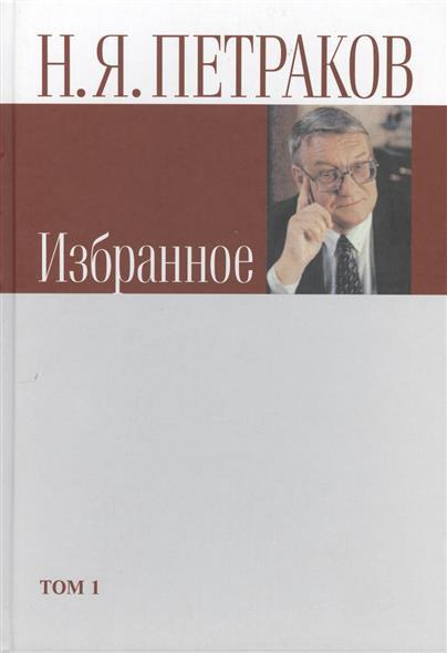 Петраков Н. Избранное. В двух томах (комплект из 2 книг)
