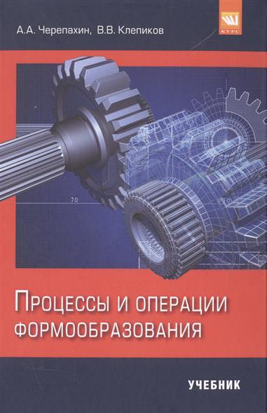 Процессы и операции формообразования. Учебник