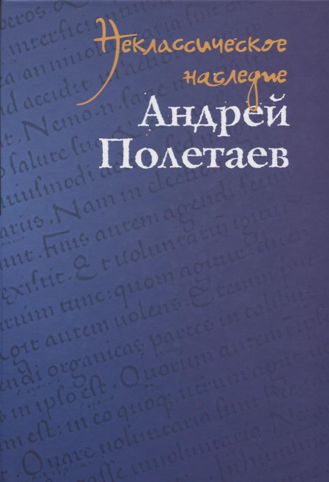 Неклассическое наследие. Андрей Полетаев