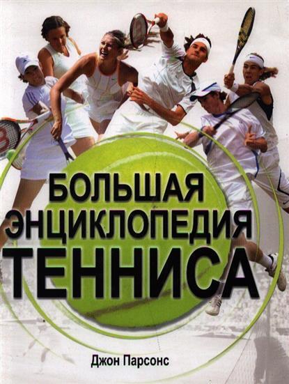 Парсонс Дж. Большая энциклопедия тенниса книги издательство аст большая энциклопедия тенниса