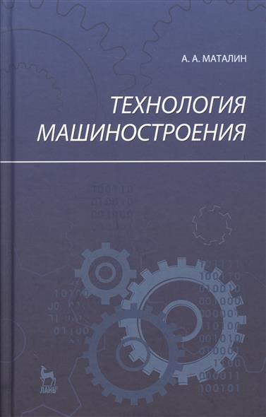 цены Маталин А. Технология машиностроения Учебник