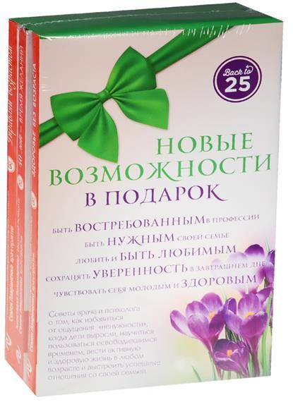 Новые возможности в подарок + Управляй возрастом. 40 лет - время желаний + Здоровье без возраста (комплект из 3-х книг в упаковке)
