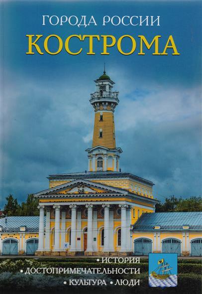 Фролова Ж. (рук. пр.) Кострома. Энциклопедия