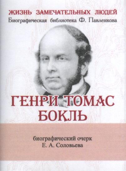 Генри Томас Бокль. Его жизнь и научная деятельность. Биографический очерк (миниатюрное издание)