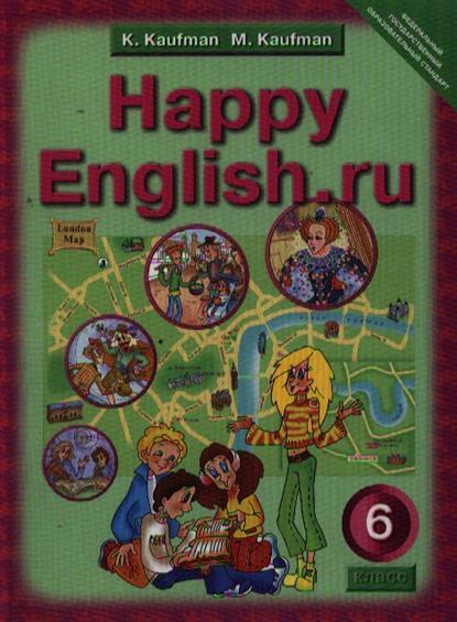 Английский язык. Счастливый английский.ру/Happy English.ru. Учебник для 6 класса общеобразовательных учреждений. Издание второе, исправленное и переработанное